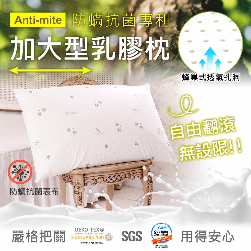 鴻宇 防蟎抗菌加大型乳膠枕1入 SGS檢驗無毒 美國棉授權品牌 台灣製 0