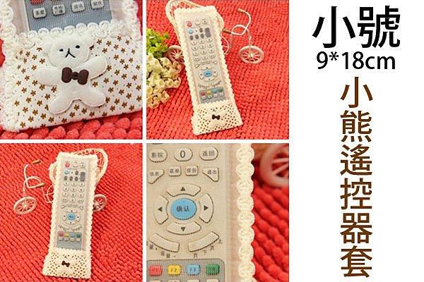 BO雜貨【SV2688】可愛小熊田園鄉村蕾絲電視空調遙控器套 遙控器袋 遙控器罩 小號