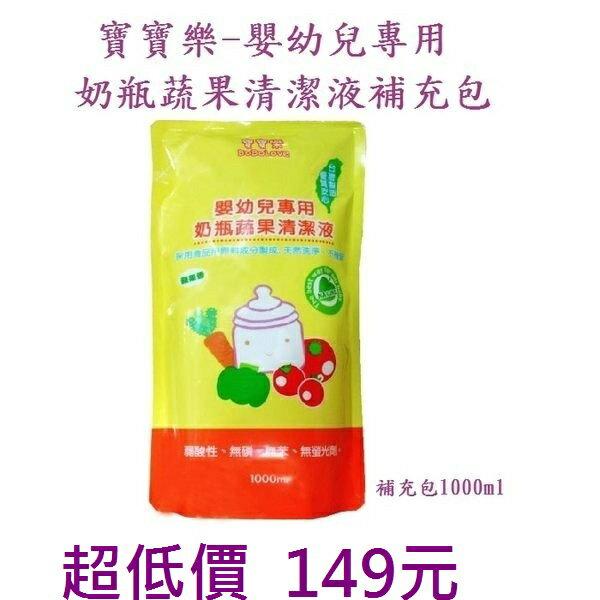 *美馨兒* 寶寶樂-嬰幼兒專用奶瓶蔬果清潔液補充包 149元~店面經營