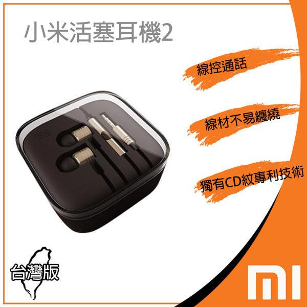 【台灣公司貨】原廠盒裝 小米活塞耳機2代,聽歌神器,適用 iPhone、Android 等系統【玫瑰金色】