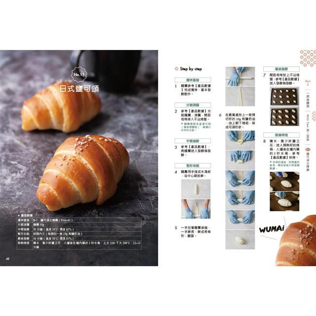黃宗辰職人日誌麵包書 4