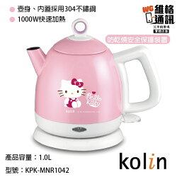 免運『維格通訊』【歌林】聯名款 Hello Kitty不銹鋼快煮壺(KPK-MNR1042)