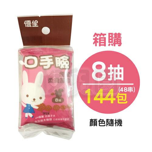 USBABY優生口手臉濕紙巾(濕巾)迷你包8抽【箱購144包(48串)】【悅兒園婦幼生活館】