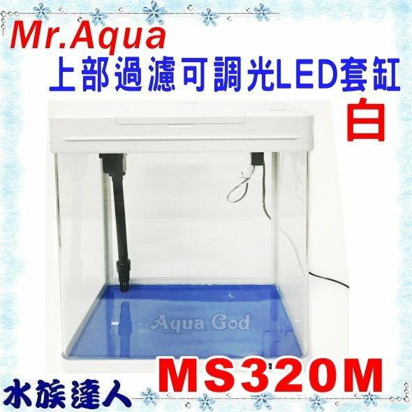 【水族達人】JAD《上部過濾可調光LED套缸 MS-320M 白色》含上部過濾+LED燈具 Mr.Aqua水族先生代理