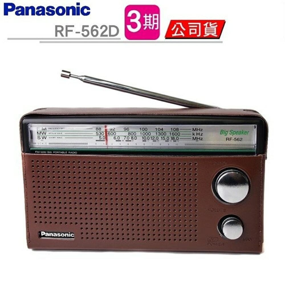 Panasonic三波段便攜式收音機 RF-562D