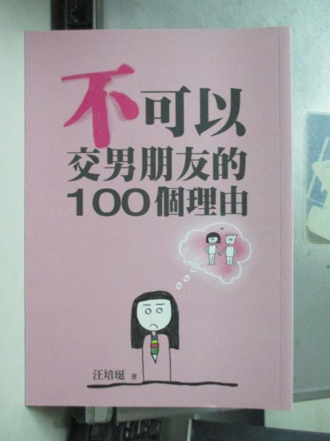 ~書寶 書T7/親子_OST~不 交男朋友的100個理由_汪培珽