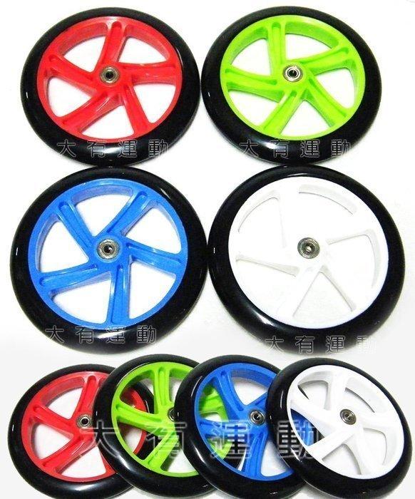 【樂取小舖】耐磨 靜音 PU輪 200mm 大輪 成人 滑板車 行李車 輪子 耐用 含培林