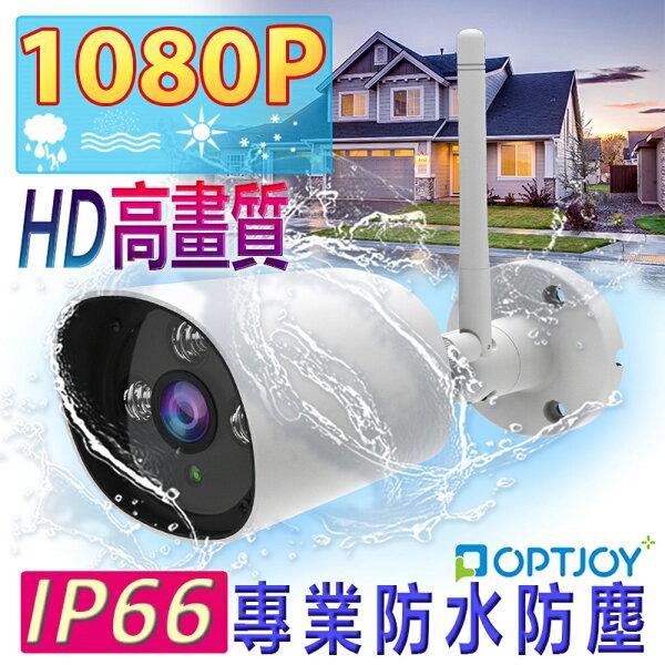 OPTJOY1080PIP66戶外防水夜視型監視網路攝影機無線監控攝影機監視器無線攝影機錄影機WIFI