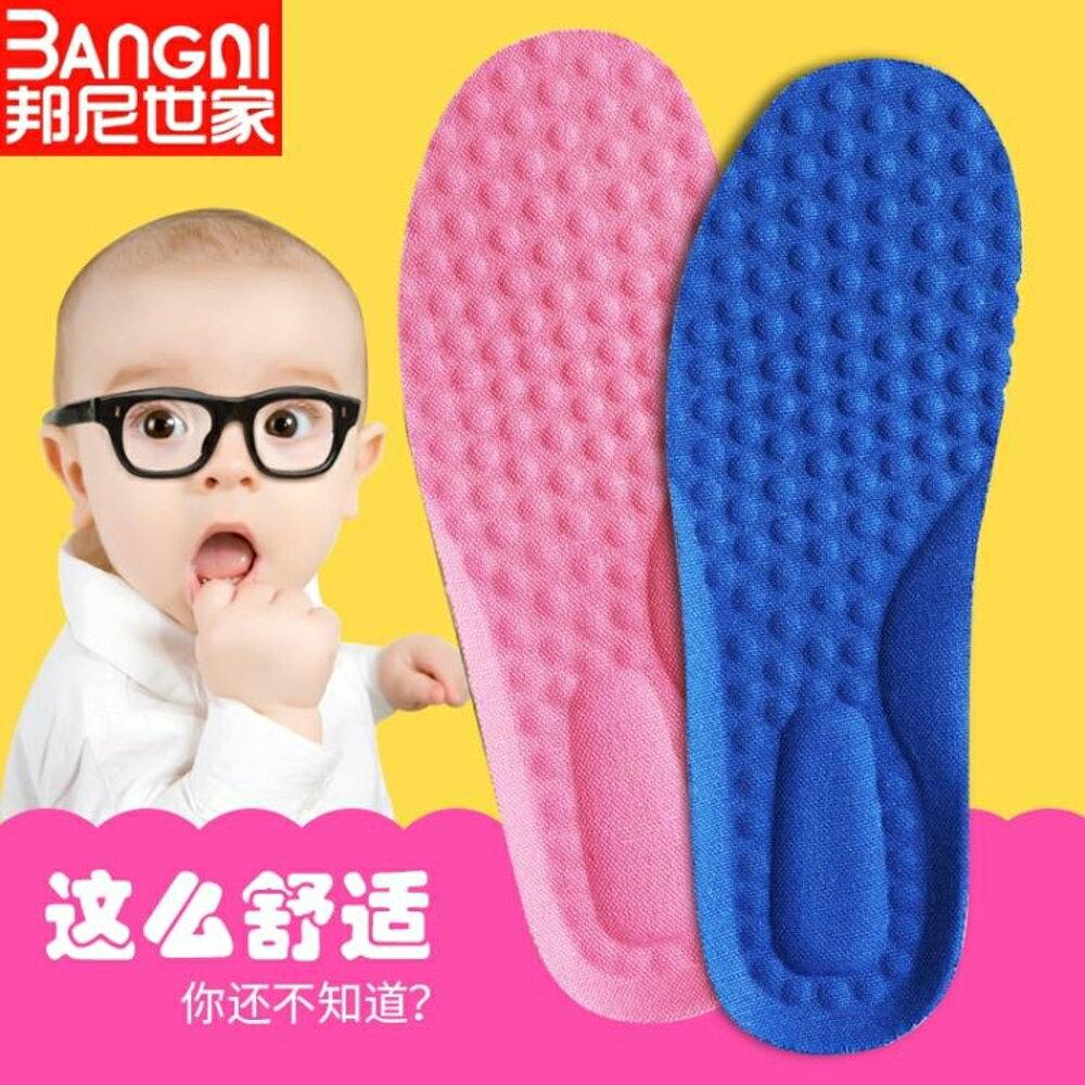 兒童鞋墊 兒童鞋墊透氣吸汗防臭男女童寶寶足弓加厚減震運動小孩鞋墊可裁剪 寶貝計畫