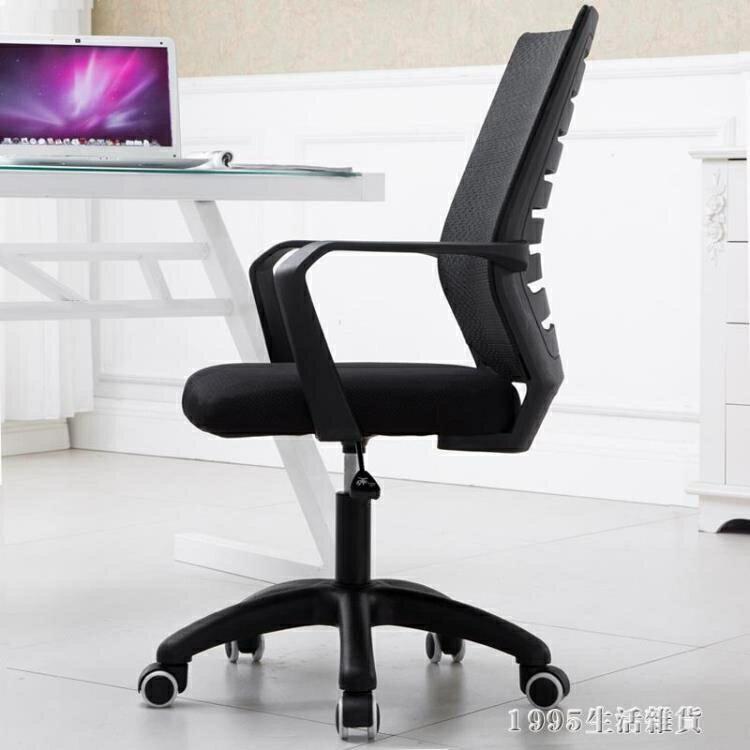 電腦椅 電腦椅家用會議辦公椅靠背升降轉椅職員現代簡約座椅懶人辦工椅子 1995生活雜貨NMS