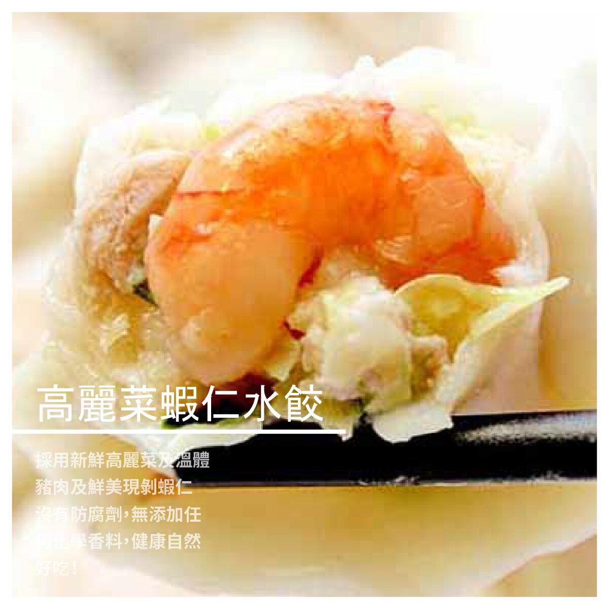 【黑豬泰國蝦宅配】高麗菜蝦仁水餃 50顆/袋