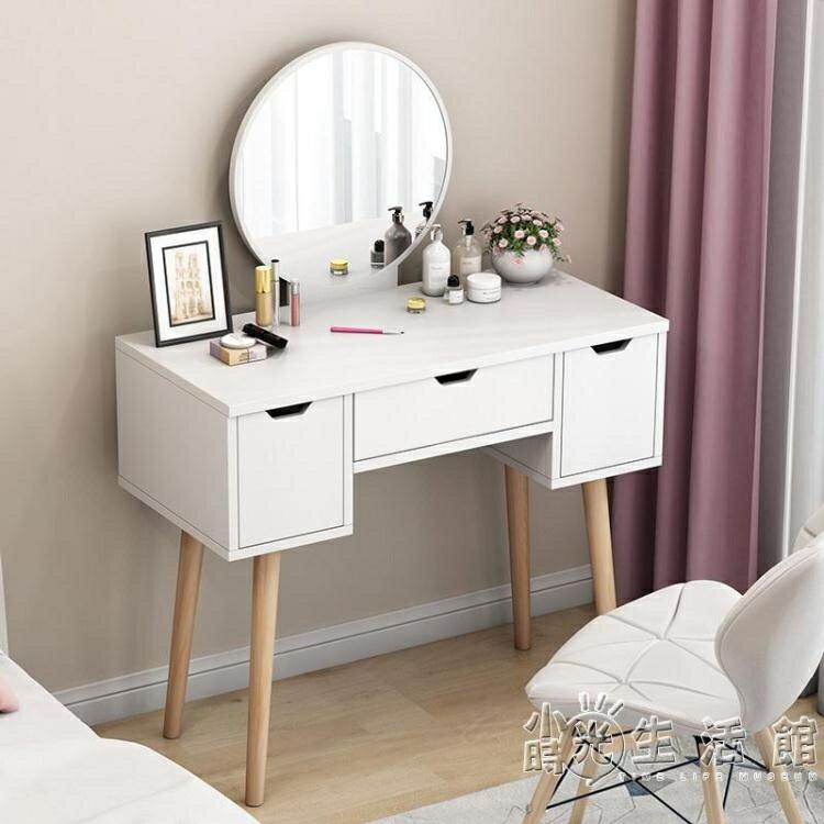 梳妝臺臥室小戶型迷你化妝桌收納櫃現代簡約簡易ins風網紅化妝臺