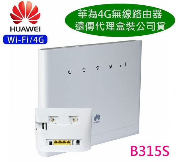 【遠傳代理公司貨】HUAWEI 華為 B315S-607 4G-LTE 行動網路 WiFi分享、無線路由器、網路分享器