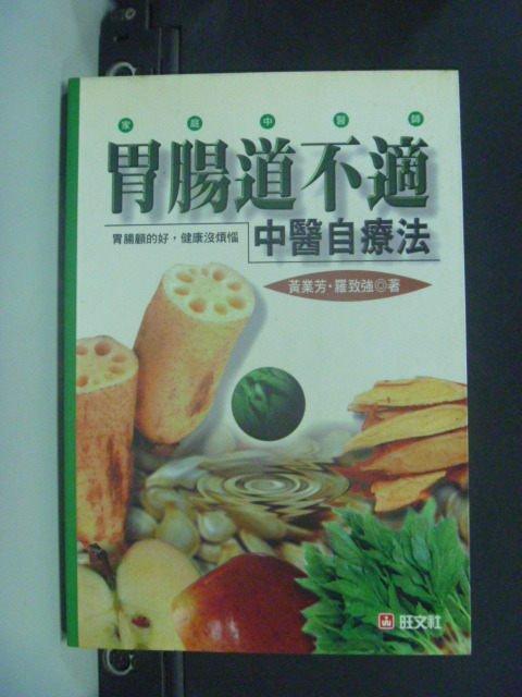 【書寶二手書T5/養生_GHS】胃腸道不適中醫自療法_黃業芳 / 羅智強