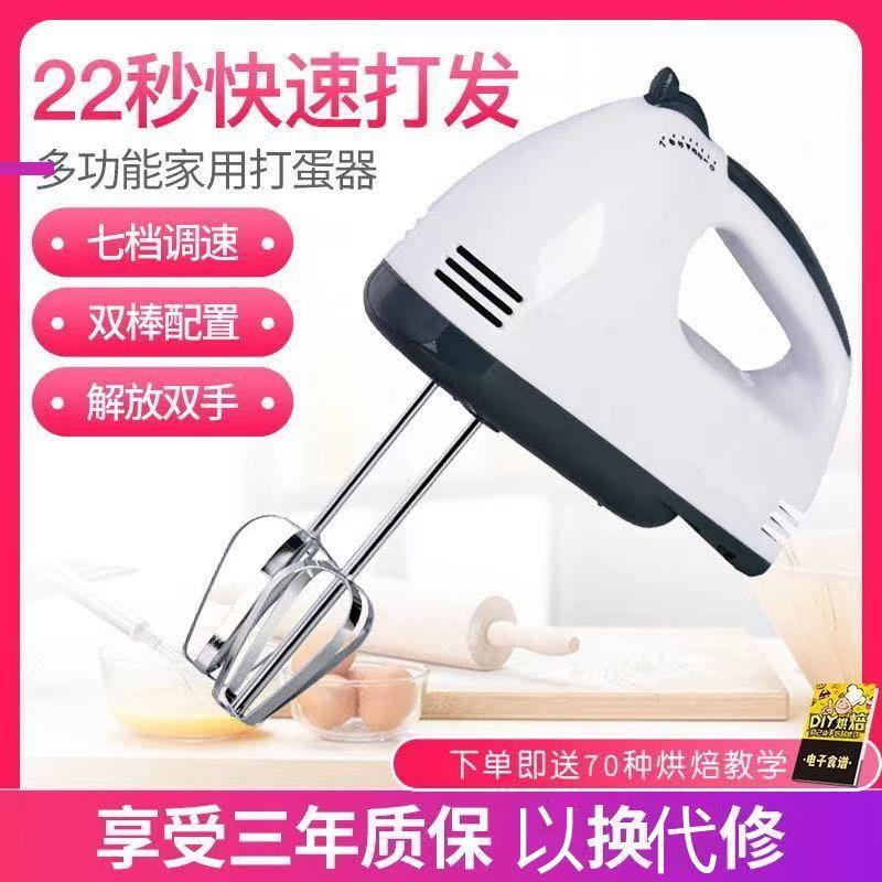 打蛋機 電動打蛋器手持家用烘培器蛋清和面打奶油機多功能攪拌器