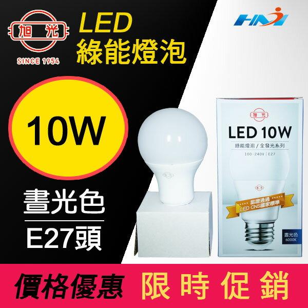 ~旭光燈泡 ~10W全電壓LED球型燈泡  省電燈泡   LED綠能燈泡  廣角型LED燈