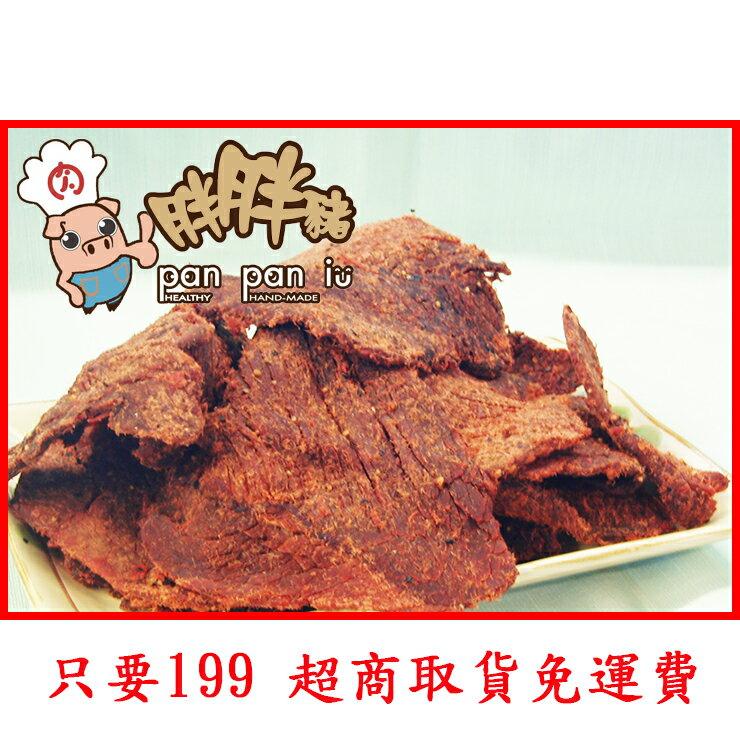 豬肉乾片~古早味醬汁~口感厚實 #台中名產 伴手禮 年節  零食 餅乾~胖胖豬~