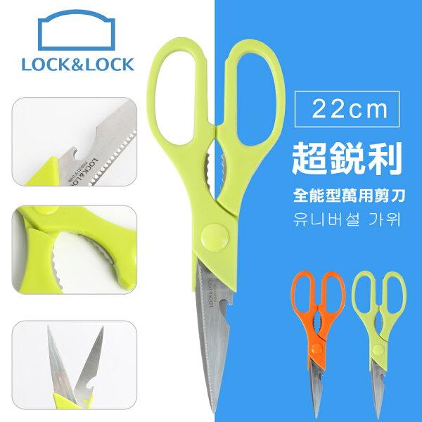 【樂扣樂扣】超銳利全能萬用剪刀22CM綠色B1C96