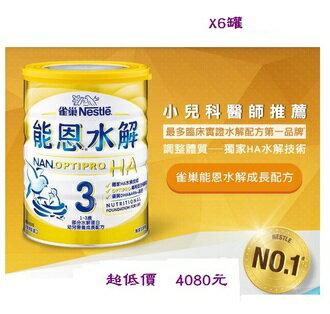 =整點特賣=*美馨兒* 雀巢 Nestle - 能恩HA3(水解蛋白配方)奶粉800g「1~3歲」- 6罐