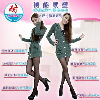 Sigmamark *依瑪客* 40D 加大微透膚絲襪 (XL~4XL)
