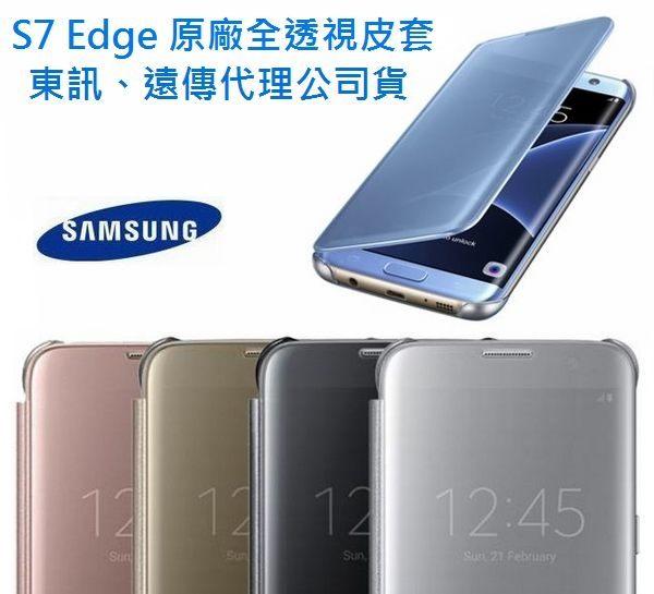三星原廠 S7 Edge【全透視感應皮套】鏡面Clear View Cover【東訊、遠傳盒裝公司貨】