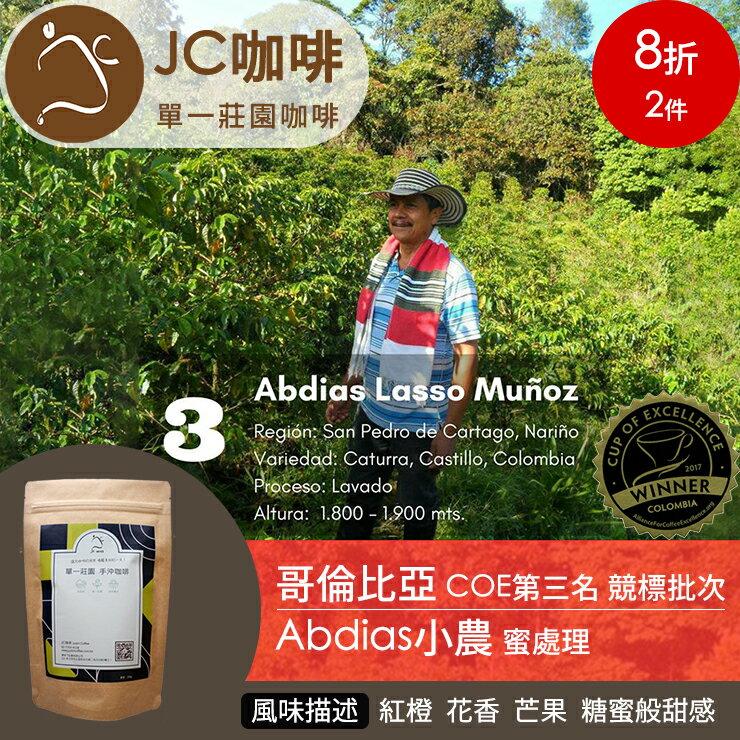 JC咖啡 1 / 4磅豆or半磅豆▶哥倫比亞 COE第三名 競標批次 Abdias小農 ★送-莊園濾掛1入 0