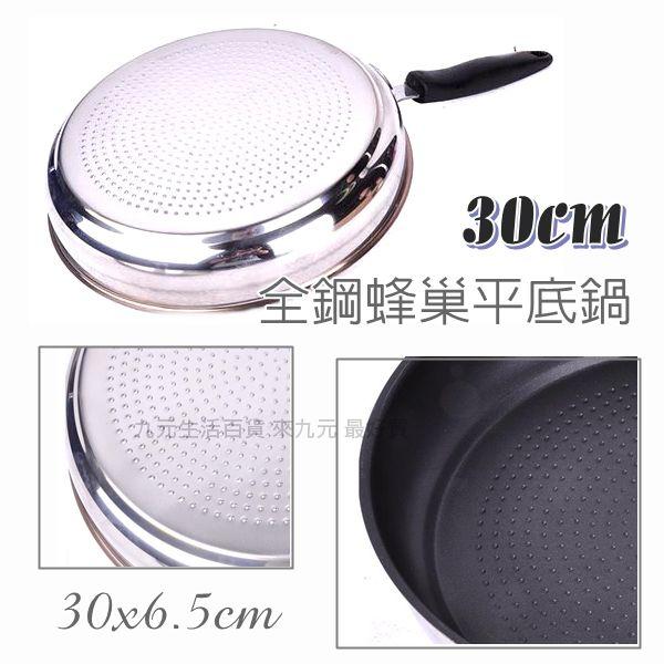 【九元生活百貨】全鋼蜂巢平底鍋/30cm 陶瓷塗層 不沾鍋
