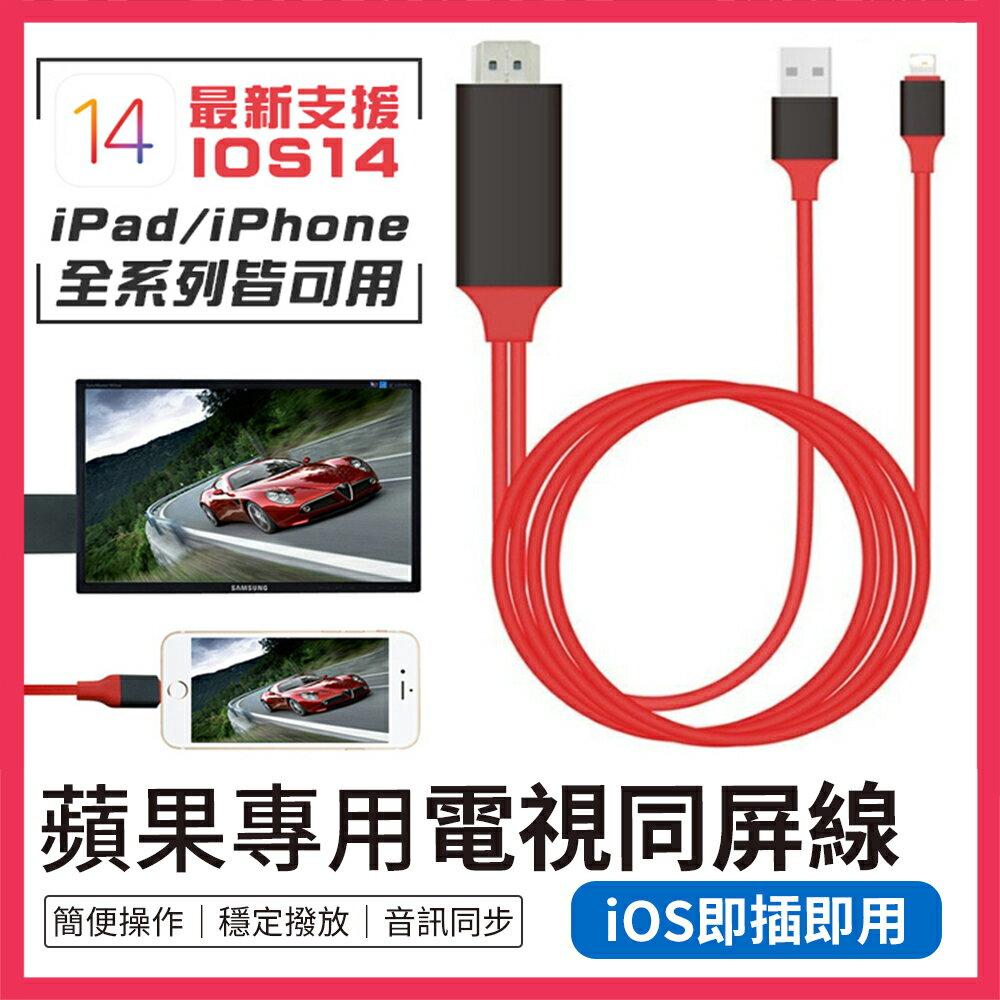 免運費!蘋果Hdmi轉接頭 HDMI電視轉接線 影音轉接線 同屏器 Lightning轉電視 手機連電視 手機追劇投屏