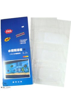 [第一佳水族寵物]台灣興利水槽隔離板(大小標準魚缸適用)[2尺*2.5尺]免運