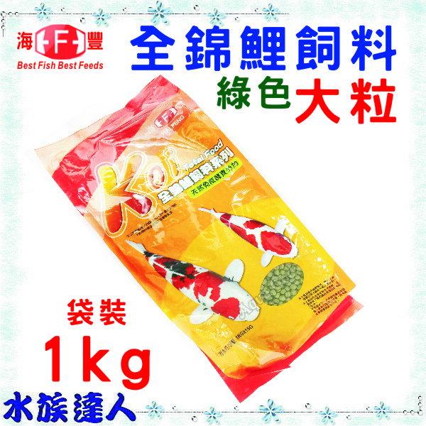 【水族達人】海豐《Koi全錦鯉飼料 綠色大粒 1kg HT331L》可降低魚類排泄物對水質之污染 !