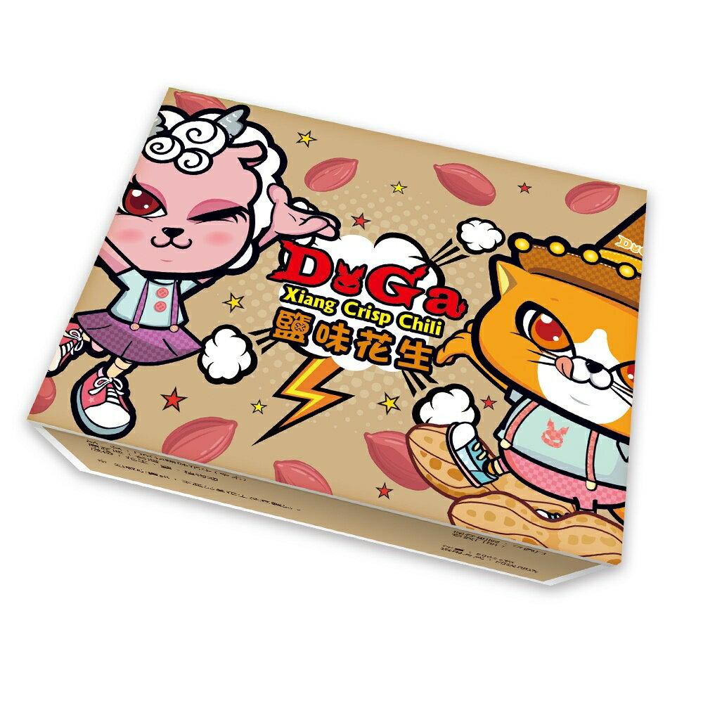 【DoGa香酥脆椒】鹽味花生(全素) / 盒裝★任選三盒75折! 3