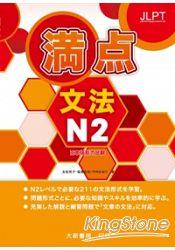 語能力試驗滿點文法N2