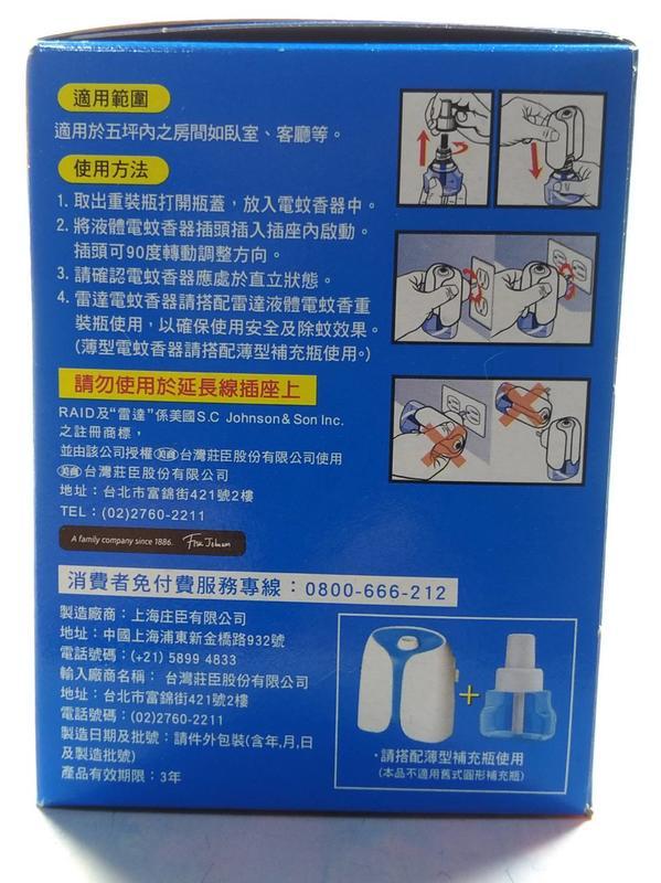 雷達 2電蚊香器+2補充瓶 無香精無染料【14434663】電蚊香液 驅蚊 居家用品《八八八e網購 2