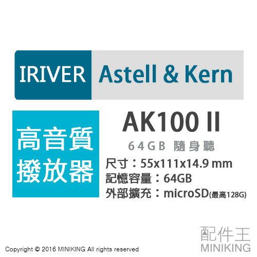 ~ 王~  Astell   Kern AK100 II 64GB 隨身聽 撥放器 USB