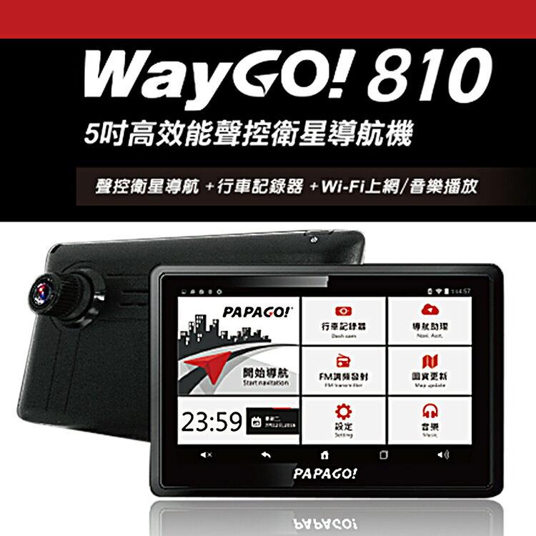 【贈32G】PAPAGO!WayGo810-5吋衛星導航機+測速+行車紀錄+支援倒車顯影 導航 行車 1080P Wi-Fi 聲控/WayGo800