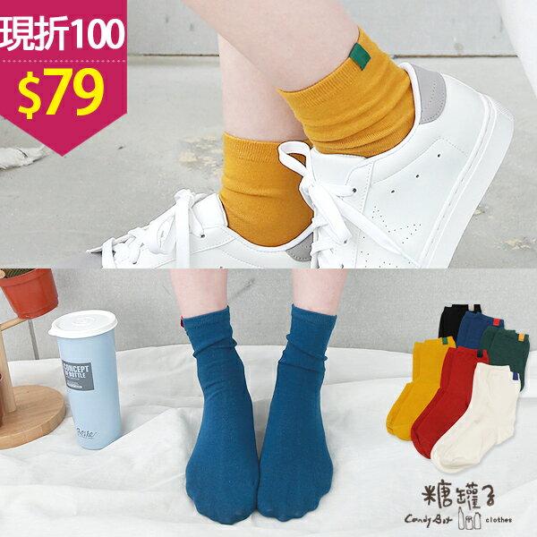 ★原價179下殺79★糖罐子撞色彩標短襪→預購【DD1703】