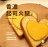 心心相印造型厚片吐司六種口味組合裝 (24片入 / 免運) 【吐司傅】 1