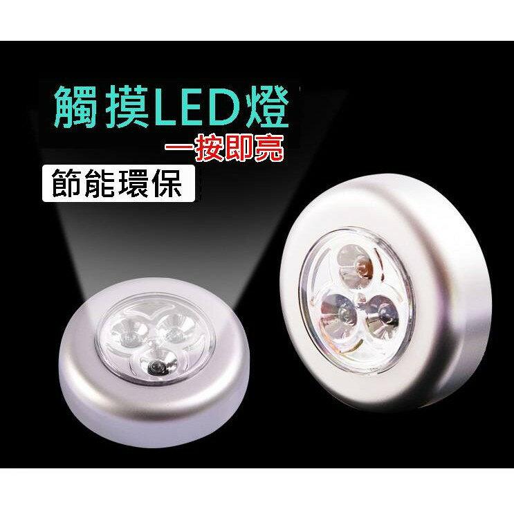 緊急照明 按壓式LED燈 車廂燈 車廂 多功能 LED燈 實用方便 拍拍燈 觸摸燈 小夜燈【G1006】