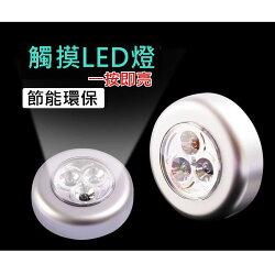 緊急照明 按壓式LED燈 車廂燈 車廂 多功能 LED燈 實用方便 拍拍燈 觸摸燈 小夜燈【AE020】