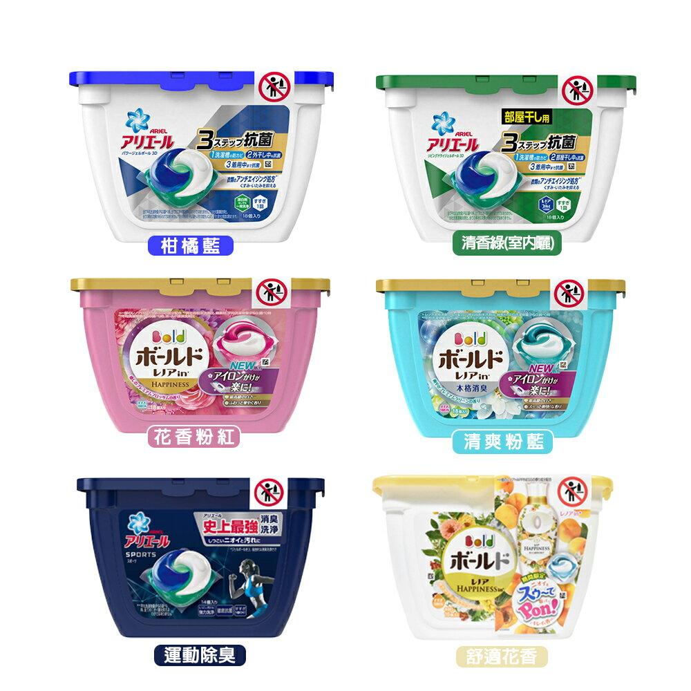 2019年最新 洗衣球 P&G 寶僑 ARIEL 3D 盒裝 補充多款任選