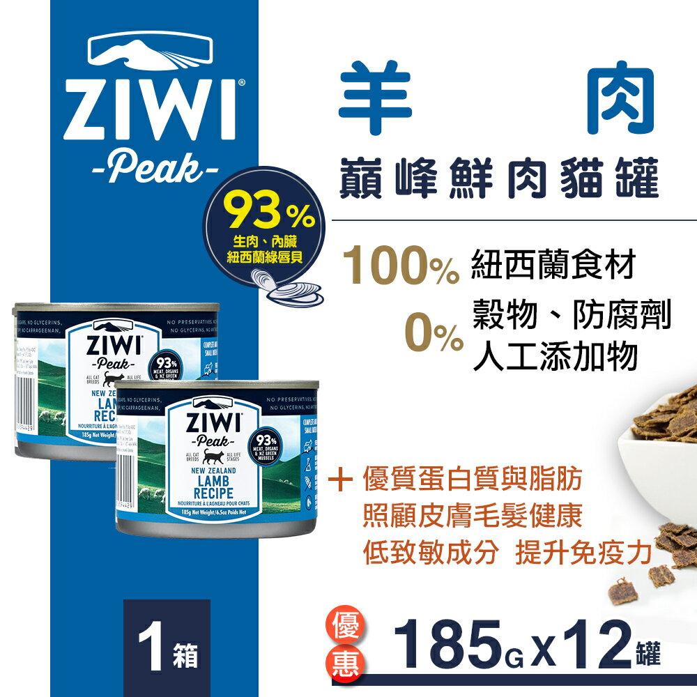 ZiwiPeak巔峰 93%鮮肉貓罐頭 羊肉(185g 一箱12罐)