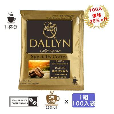 【DALLYN】陽光早餐綜合濾掛咖啡100入袋 Breakfast blend coffee | DALLYN豐富多層次 0