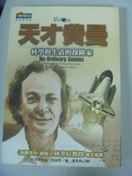 【書寶二手書T3/科學_ICD】天才費曼:科學與生活的探險家_克里斯多夫‧西克斯 , 潘恩典