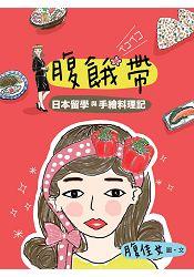 腹餓帶:日本留學與手繪料理記