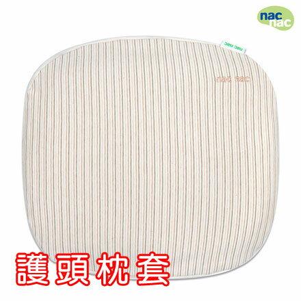 【悅兒樂婦幼用品?】nac nac 有機棉系列 3D透氣塑型護頭枕套【不含枕頭】