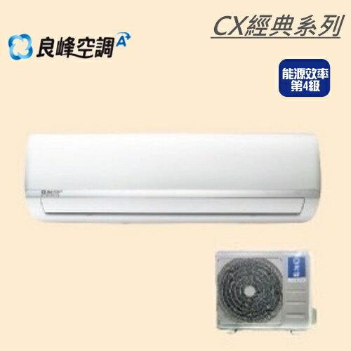 *年終特價3組超低價【良峰空調】2.3KW3-5坪一對一變頻單冷空調《CXICXO-M232CF》外主機板7年壓縮機10年保固