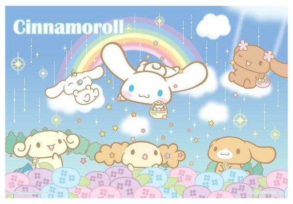 Cinnamoroll幸福星星雨拼圖300片