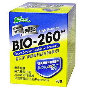 喜又美~BIO260美國專利益生菌複方90公克/盒 ~買4送1~特惠中~