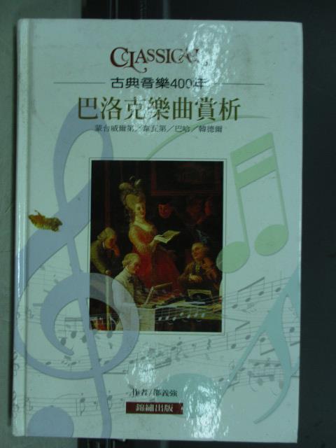 【書寶二手書T3/進修考試_PPF】古典音樂400年-巴洛克樂曲賞析_邵義強