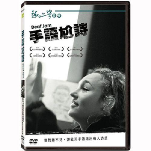 手語尬詩DVD